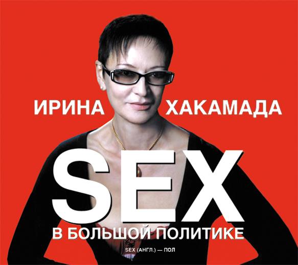 Sex в большой политике (на CD диске) Хакамада И.