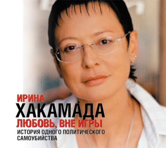 Любовь, вне игры (на CD диске) Хакамада И.