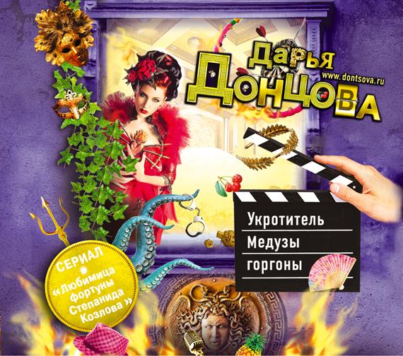 Аудиокн. Донцова. Укротитель Медузы горгоны