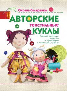 Авторские текстильные куклы обложка книги