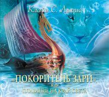 Льюис - Покоритель зари  (на CD диске) обложка книги