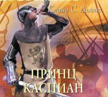 Льюис - Аудиокн. Льюис. ХН.Принц Каспиан (нов) обложка книги