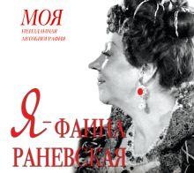 Мишаненкова -  Я - Фаина Раневская обложка книги
