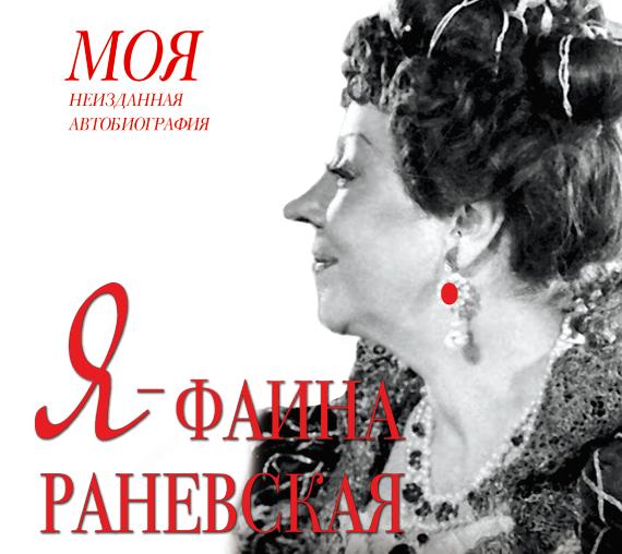 Я - Фаина Раневская Мишаненкова