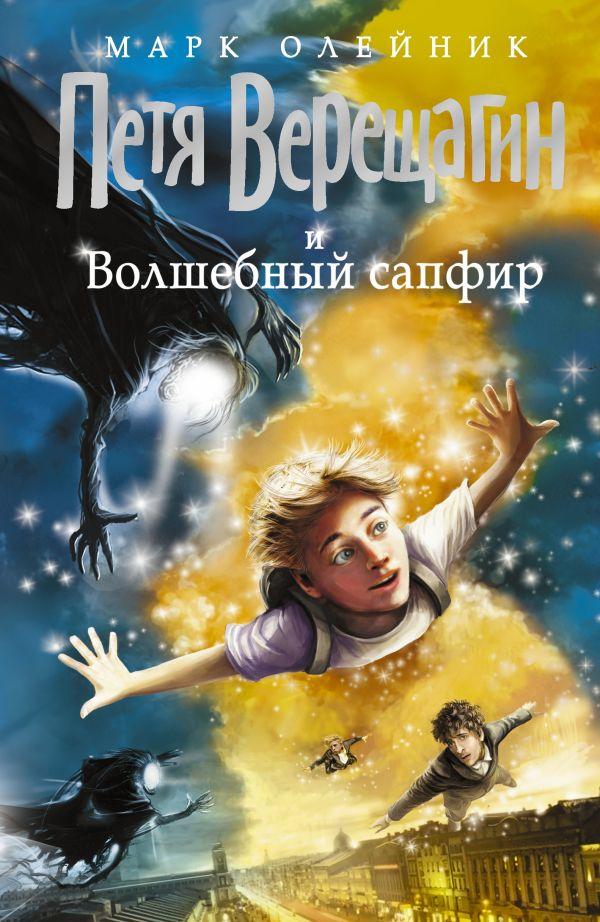 Петя Верещагин и Волшебный сапфир Олейник М.В.