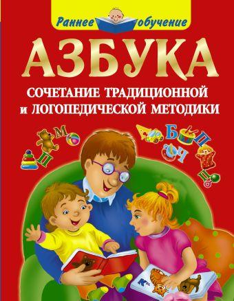 Азбука. Сочетание традиционной и логопедической методики Новиковская О.А.