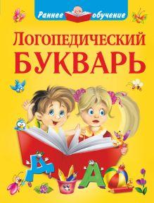 Новиковская О.А., Глотова В.Ю. - Логопедический букварь обложка книги