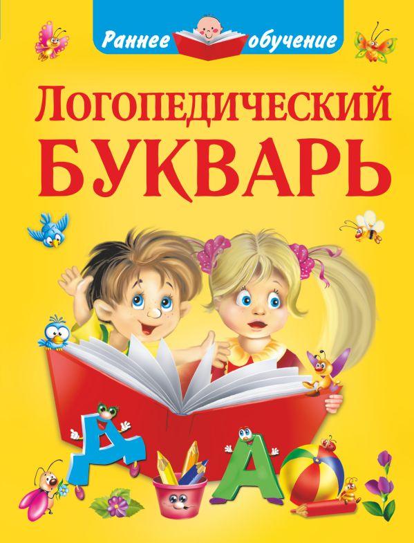 Логопедический букварь Новиковская О.А., Глотова В.Ю.
