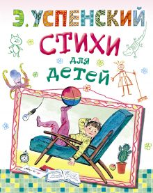 Успенский Э.Н. - Стихи для детей обложка книги