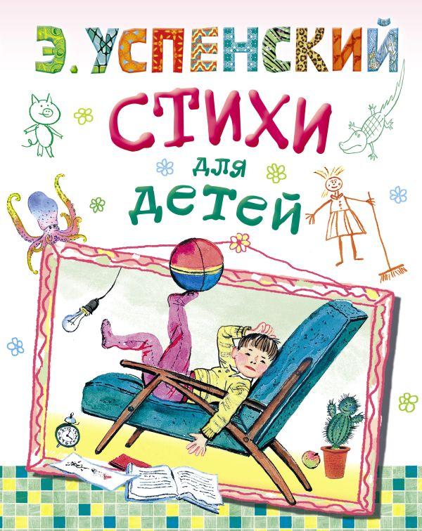 Стихи для детей Успенский Э.Н.