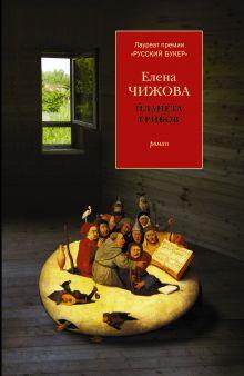 Чижова Е.С. - Планета грибов обложка книги