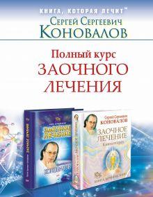 Коновалов С.С. - Полный курс заочного лечения . Комплект из двух книг в суперобложке : Заочное лечение, Заочное лечение. Книга 2 обложка книги