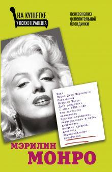Бонд Алма Х. - Мэрилин Монро. Психоанализ ослепительной блондинки обложка книги