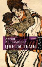 Аппельфельд Аарон - Цветы тьмы' обложка книги