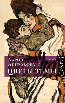 Аппельфельд Аарон - Цветы тьмы обложка книги