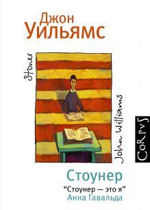 Уильямс Д. - Стоунер обложка книги