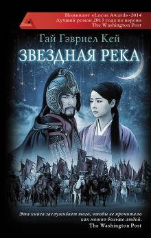Кей Г.Г. - Звездная река обложка книги