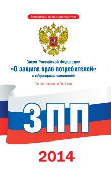 """Закон Российской Федерации """"О защите прав потребителей"""" с образцами заявлений по состоянию на 2014 год"""