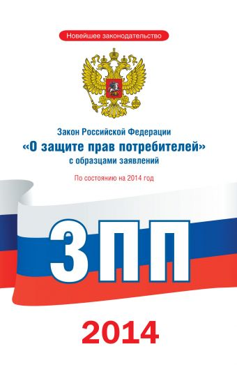 """Закон Российской Федерации """"О защите прав потребителей"""" с образцами заявлений по состоянию на 2014 год ."""