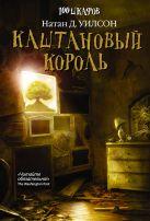 Уилсон Н.Д. - Каштановый король' обложка книги