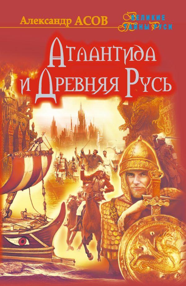 Атлантида и Древняя Русь Асов А.И.