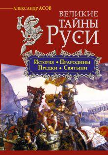 Великие тайны Руси