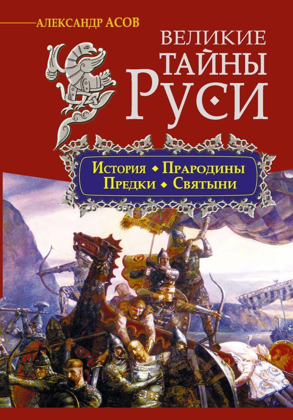 Великие тайны Руси Асов А.И.