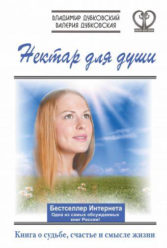 Нектар для души. Книга о судьбе, счастье и смысле жизни. Дубковский В.
