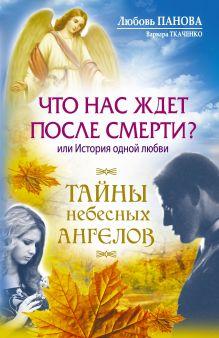Панова Любовь, Ткаченко Варвара - Что нас ждет после смерти? или История одной любви обложка книги