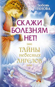 Панова Любовь - Скажи болезням нет! обложка книги