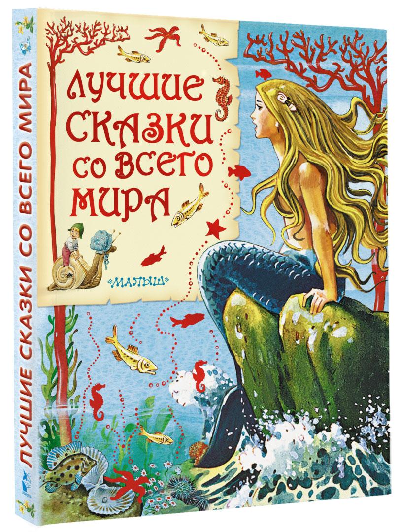 . Лучшие сказки со всего мира феникс книга лучшие сказки про животных