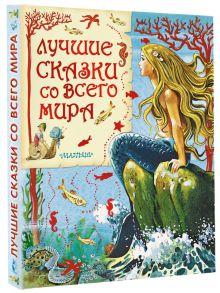 Ганзен А. - Лучшие сказки со всего мира обложка книги