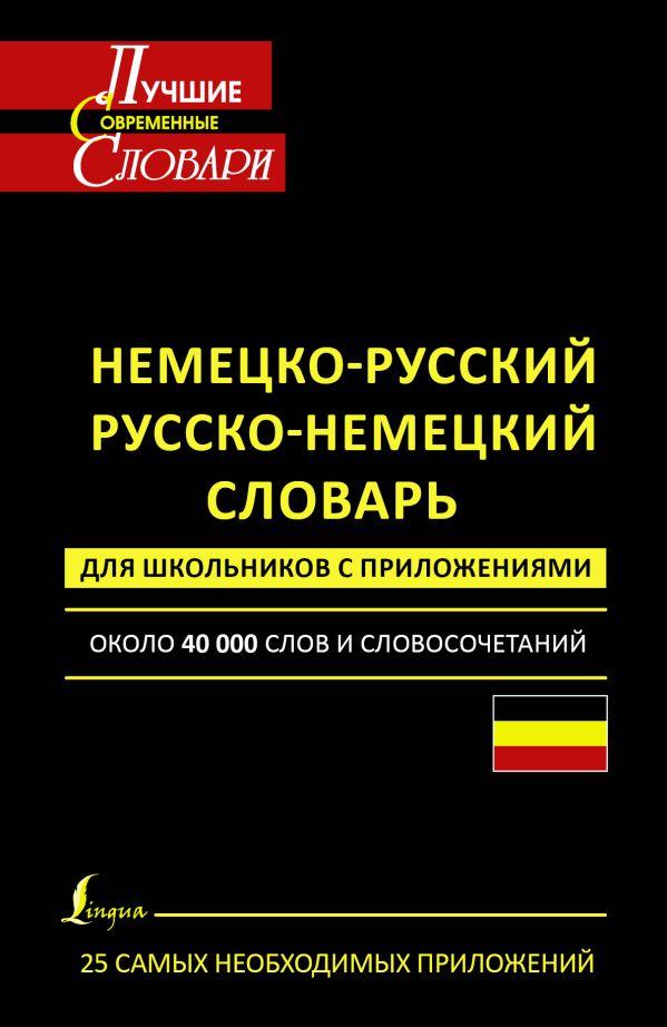 Немецко-русский. Русско-немецкий словарь для школьников с приложениями Лазарева Е.И.