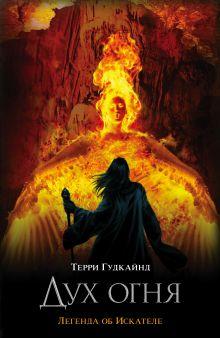 Дух огня обложка книги