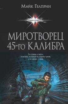 Гелприн М. - Миротворец 45-го калибра обложка книги