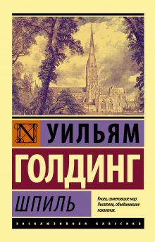 Голдинг У. - Шпиль обложка книги