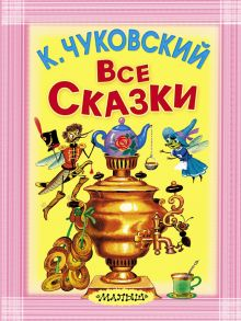 Чуковский К.И. - Все сказки обложка книги
