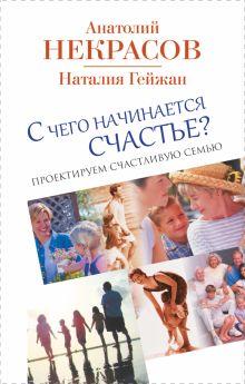 Некрасов А.А. - С чего начинается счастье. Проектируем счастливую семью обложка книги