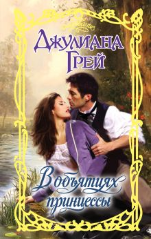 Грей Д. - В объятиях принцессы обложка книги