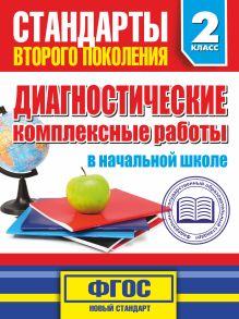 Танько М.А. - Диагностические комплексные работы в начальной школе. 2 класс обложка книги
