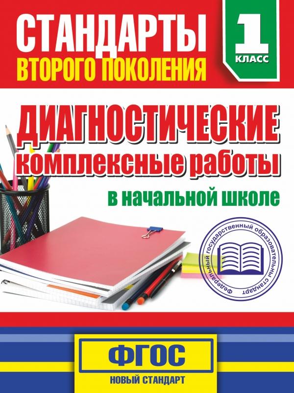 Диагностические комплексные работы в начальной школе. 1 классе Танько М.А.