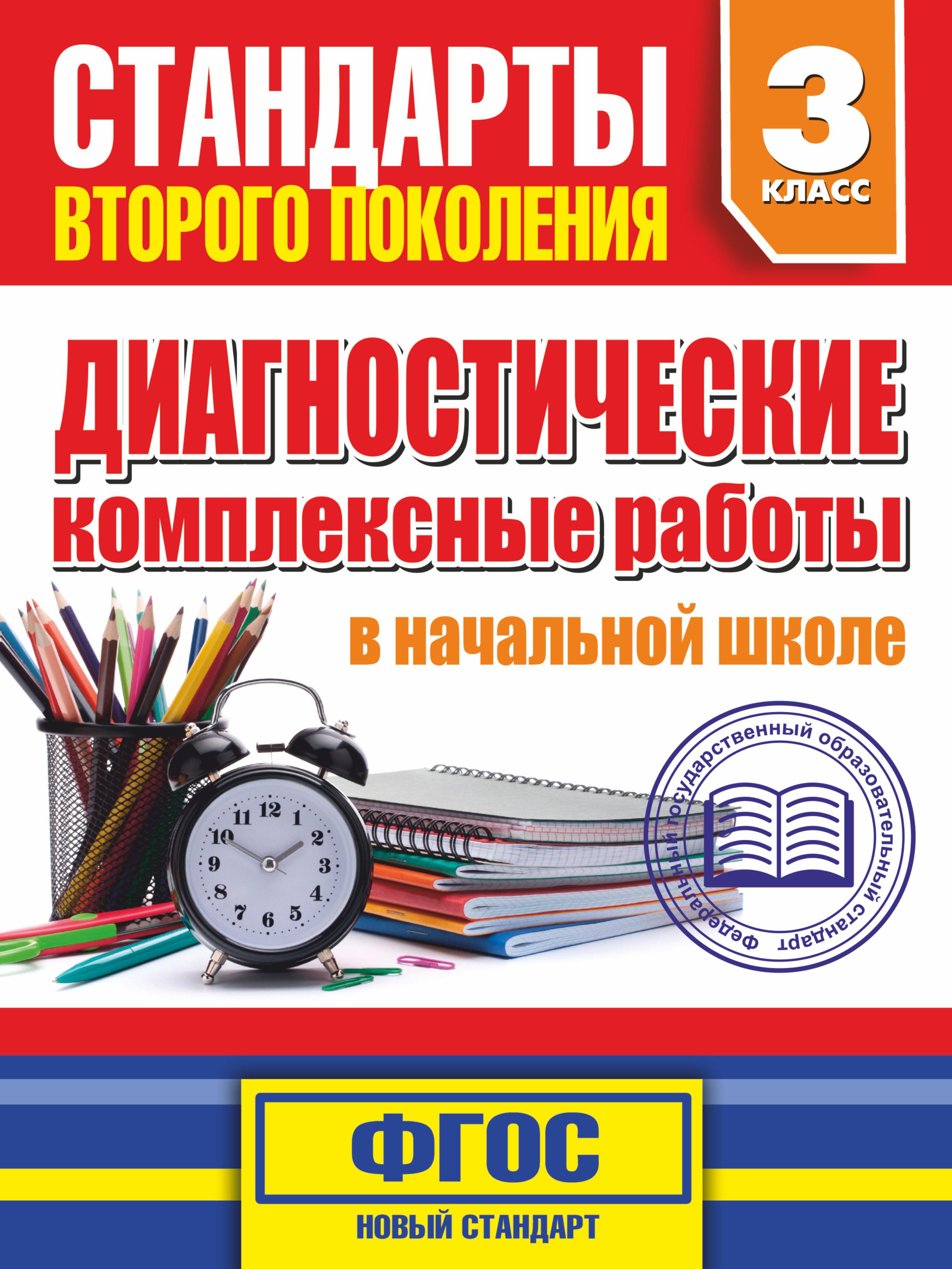 Диагностические комплексные работы в начальной школе. 3 классе ( Танько Марина Александровна  )