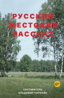 Русский жестокий рассказ обложка книги