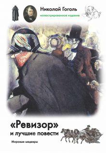 Ревизор и лучшие повести обложка книги