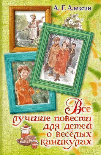 Все лучшие повести для детей о весёлых каникулах Алексин А.Г.