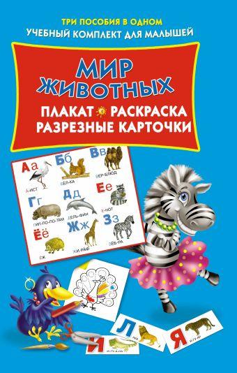 Мир животных (плакат, разрезные карточки, расскраска) .