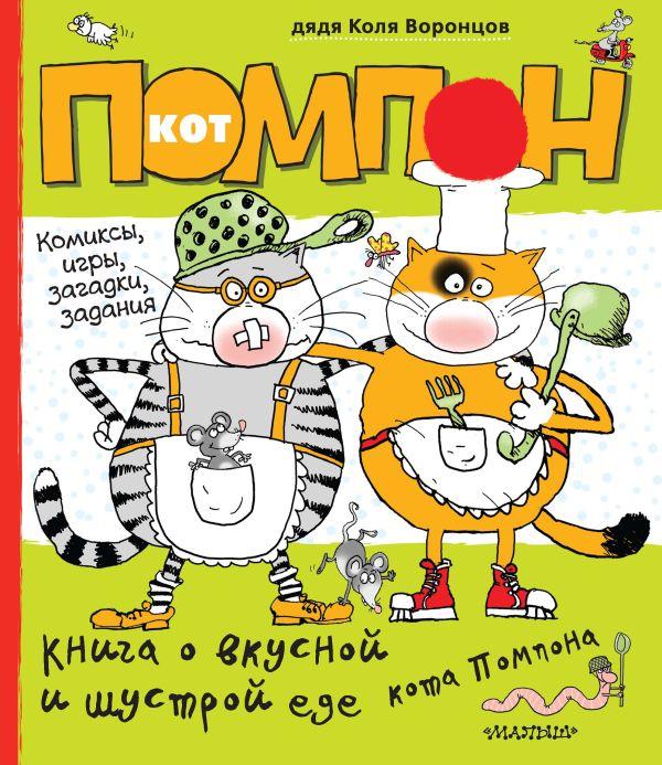 Книга о вкусной и шустрой еде кота Помпона (комиксы, игры, загадки, задания) дядя Коля Воронцов