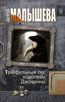 Малышева А.В. - Трюфельный пес королевы Джованны обложка книги