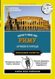 . - Прогулки по Риму обложка книги