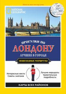 . - Прогулки по Лондону обложка книги
